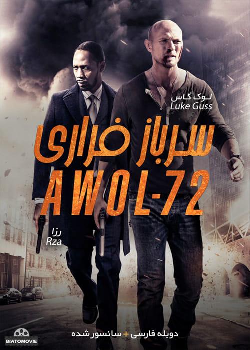 دانلود فیلم AWOL 72 2015 سرباز فراری با دوبله فارسی