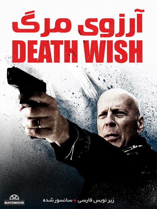 دانلود فیلم Death Wish 2018 آرزوی مرگ با زیرنویس فارسی