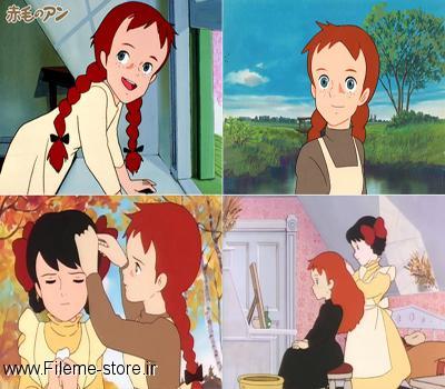 دانلودک کارتون آنشرلی با موهای قرمز
