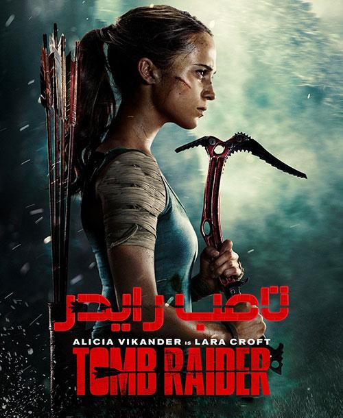 دانلود فیلم تامب رایدر Tomb Raider 2018 دوبله فارسی