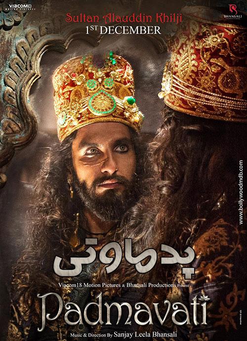 دانلود فیلم پدماوتی Padmaavat 2018 با دوبله فارسی
