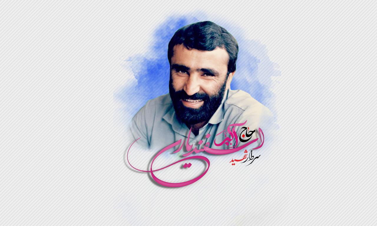 پوستر سردار شهید حاج اکبر اسفندیاری