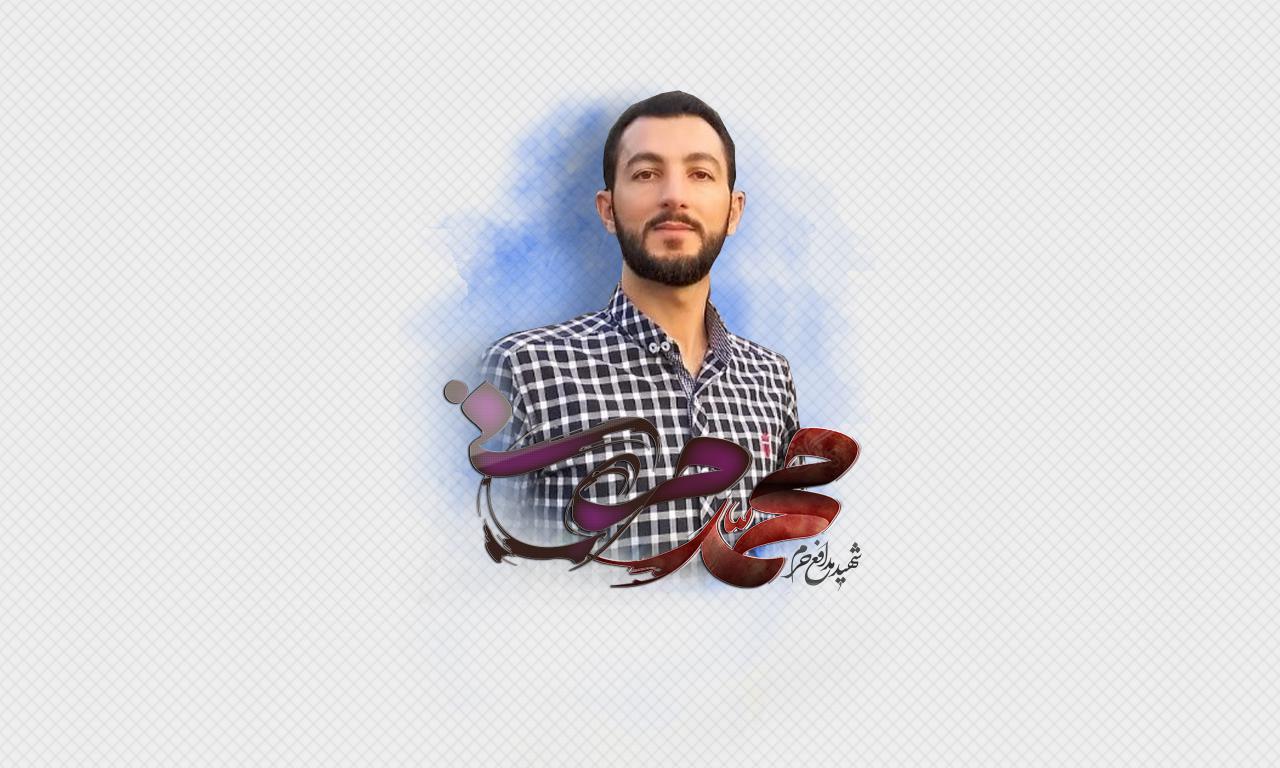 پوستر جدید از شهید مدافع حرم محمد معافی