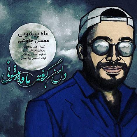نسخه بیکلام آهنگ ماه پیشونی از محسن چاوشی