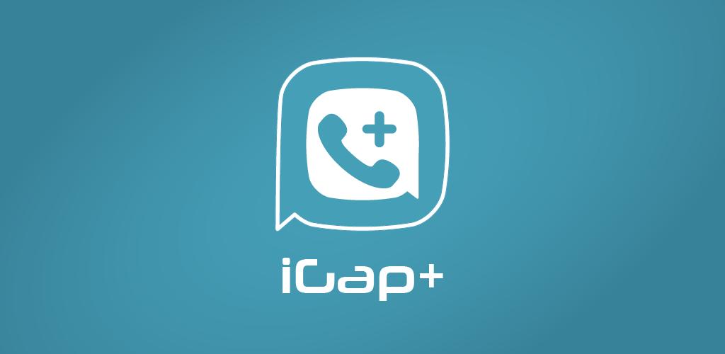 دانلود رایگان بازی iGap Plus - پیام رسان ایرانی آی گپ پلاس برای اندروید و آی او اس