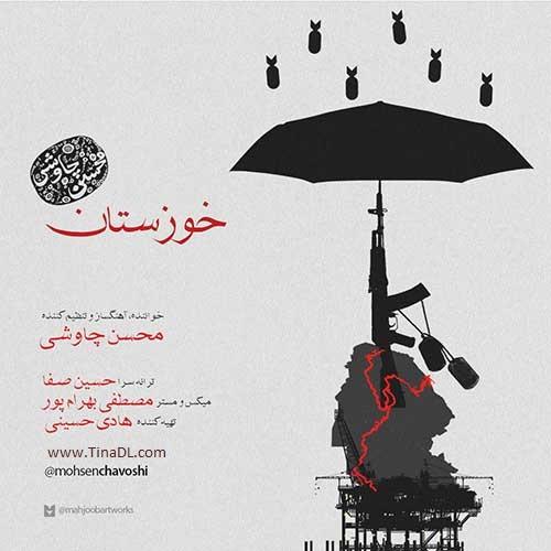 دانلود آهنگ خوزستان - محسن چاوشی