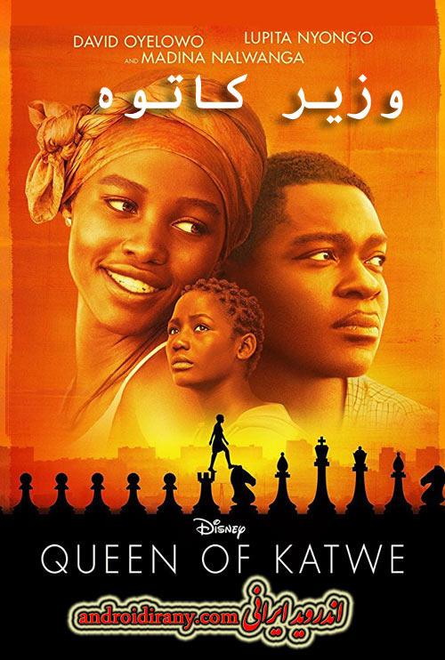 دانلود فیلم دوبله فارسی وزیر کاتوه Queen of Katwe 2016