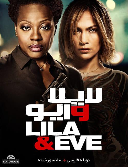 دانلود فیلم Lila and Eve 2015 لایلا و ایو با دوبله فارسی