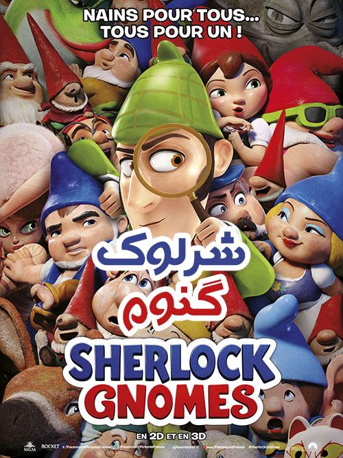 دانلود انیمیشن شرلوک گنوم Sherlock Gnomes 2018 دوبله فارسی