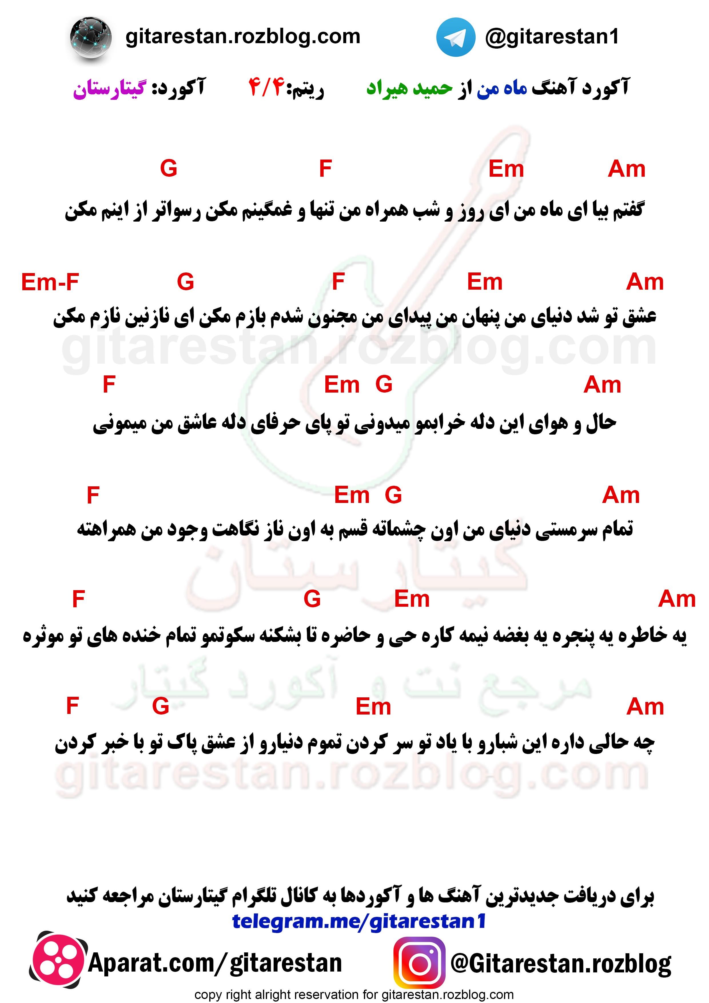 آکورد آهنگ ماه من از حمید هیراد-گیتارستان