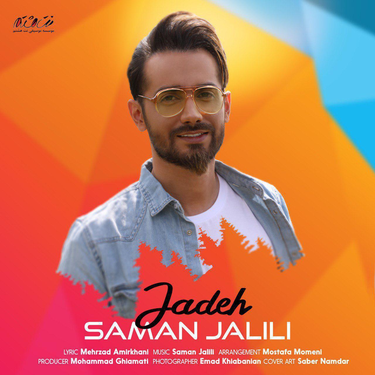 Saman Jalili - Jadeh