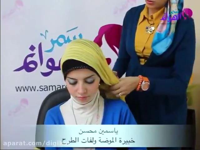 طرح بستن روسری