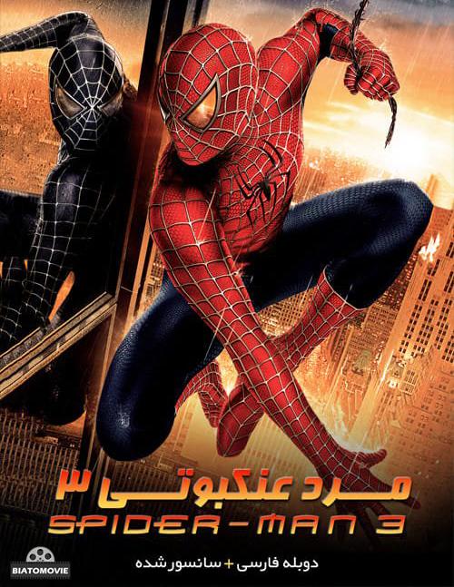 دانلود فیلم Spider Man 3 2007 مرد عنکبوتی 3 با دوبله فارسی
