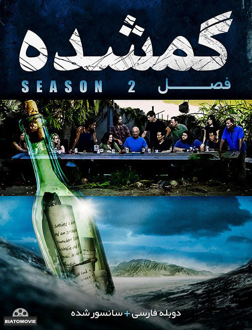 دانلود سریال گمشده Lost با دوبله فارسی قسمت 15 فصل 2