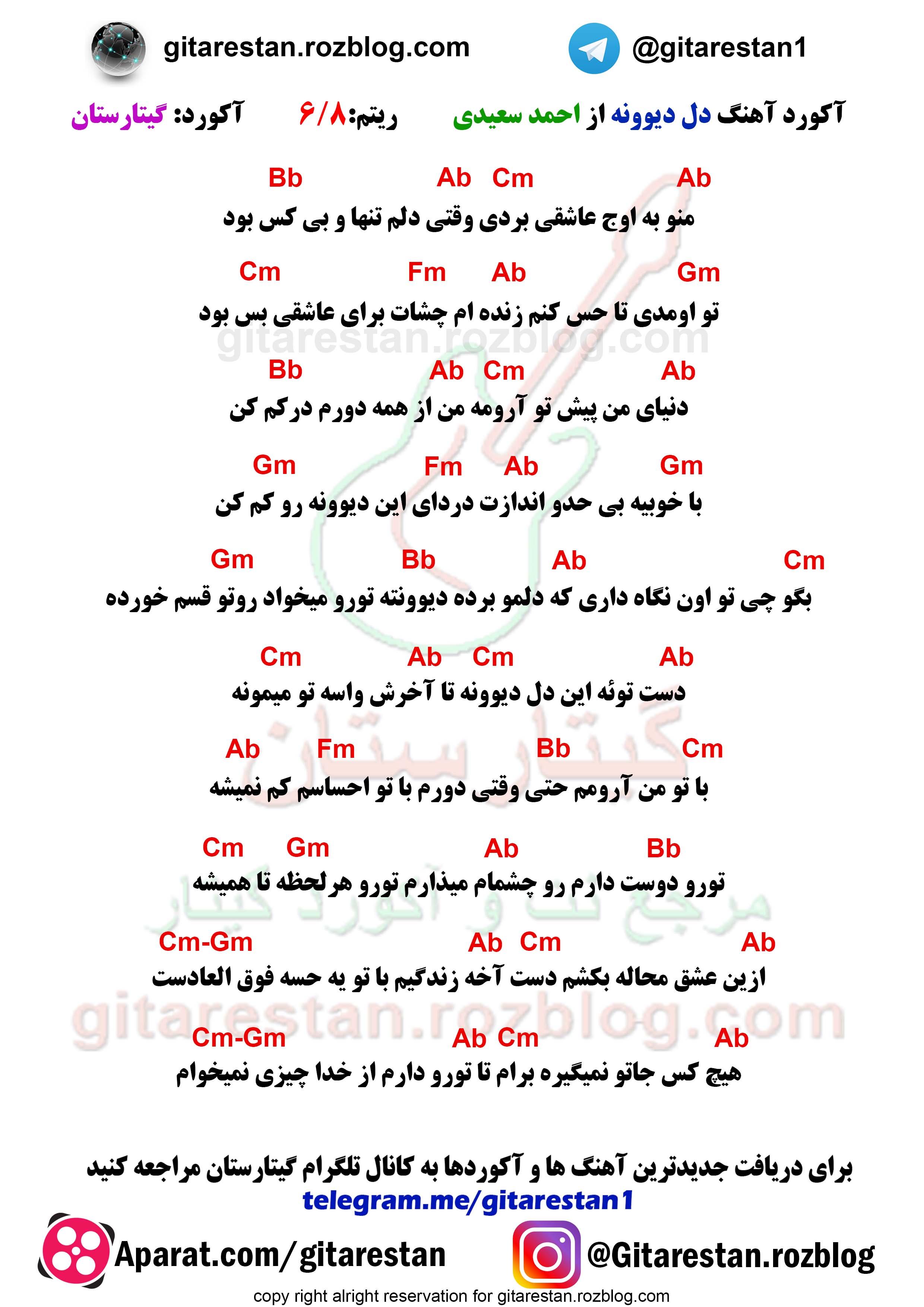 آکورد آهنگ دل دیوونه از احمد سعیدی-گیتارستان
