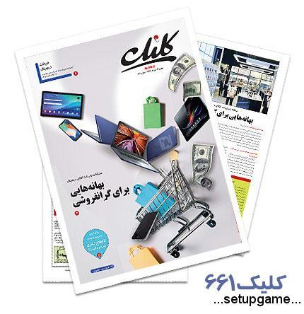 دانلود کلیک شماره 661 - ضمیمه فناوری اطلاعات روزنامه جام جم