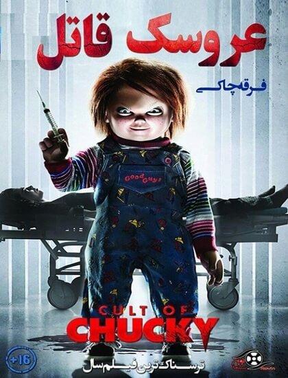 فیلم عروسک قاتل فرقه چاکی 2017 Cult of Chucky دوبله فارسی