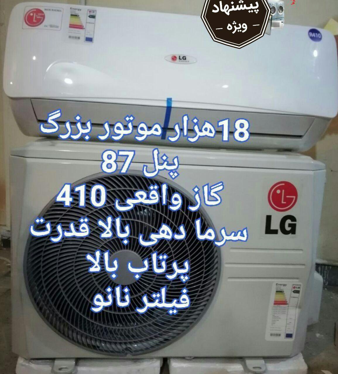 اسپیلت کولر گازی 18000 ال جی LG سرمایشی و گرمایشی کم مصرف اینورتر