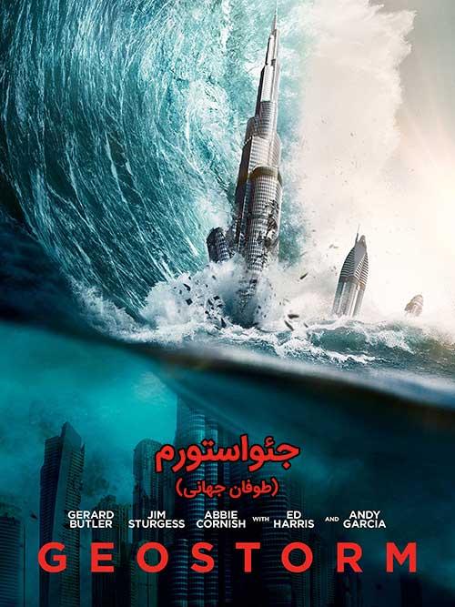 دانلود فیلم Geostorm 2017 با لینک مستقیم