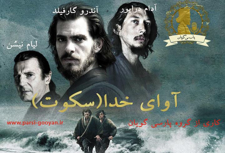 دریافت رخشاره آوای خدا ( سکوت ) 2016 به زبان پارسی