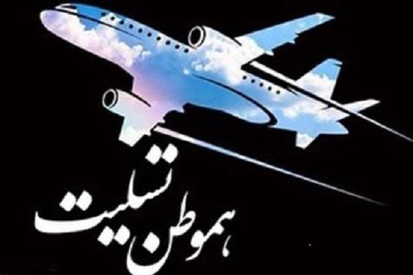 تسلیت درپی سقوط هواپیمای مسافربری تهران- یاسوج