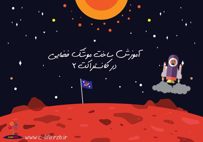 [عکس: mars-exploration-vector.png]