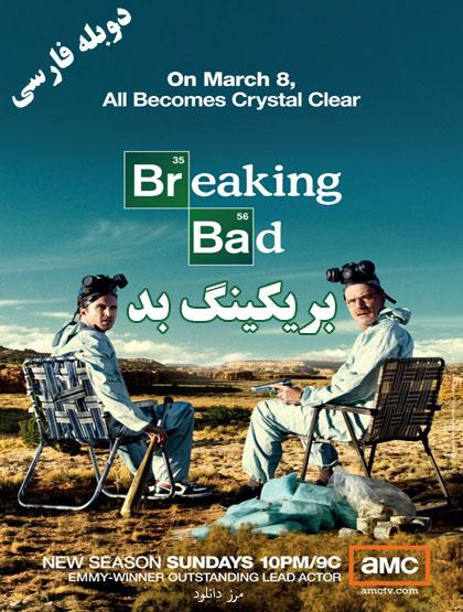 دانلود سریال بریکینگ بد فصل دوم دوبله فارسی با لینک مستقیم