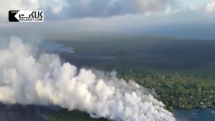 مواد مذاب آتش فشان هاوایی به ساحل این جزیره رسید!
