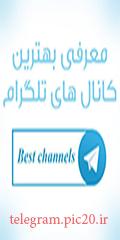مرجع کانال های تلگرام