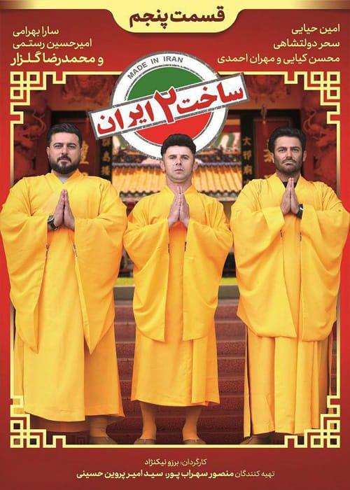 دانلود سریال ساخت ایران 2 با کیفیت Full HD
