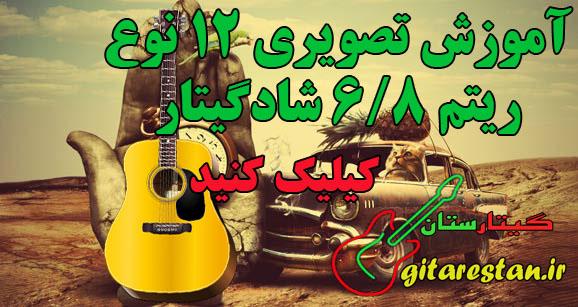 آموزش 12 نوع ریتم شاد گیتار