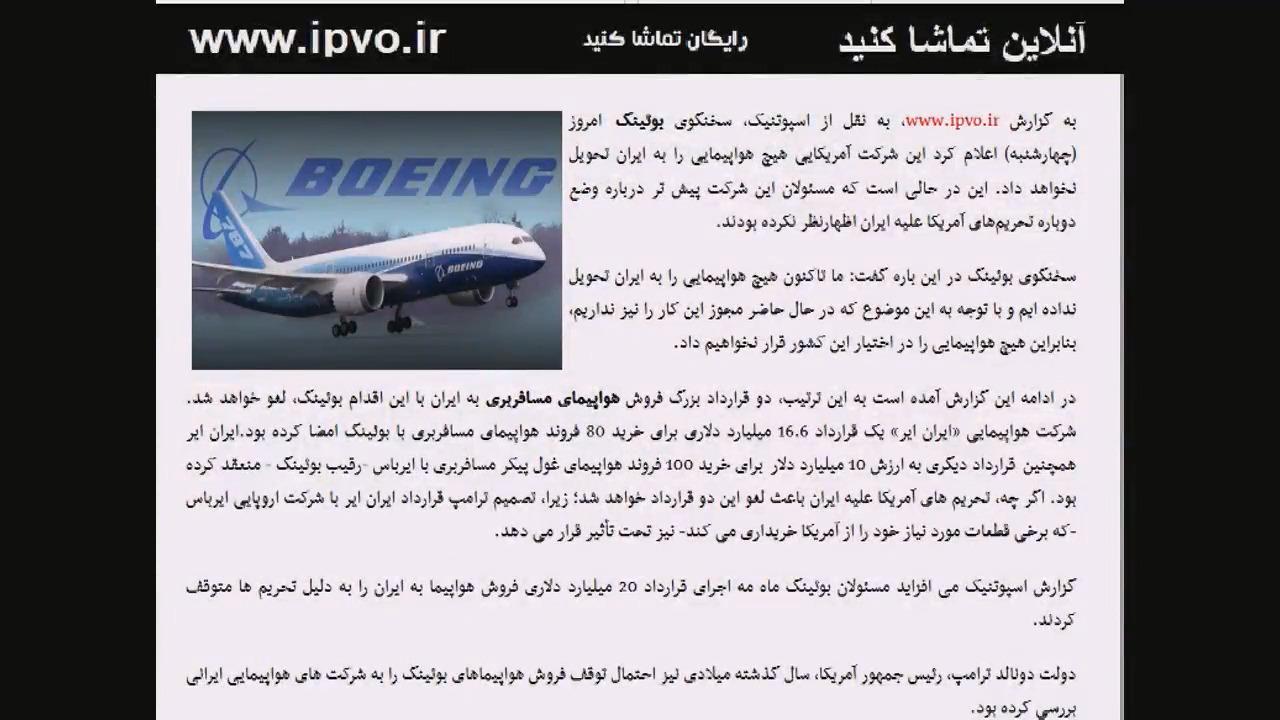 هیچ هواپیمایی را به ایران تحویل نمی دهیم . بوئینگ