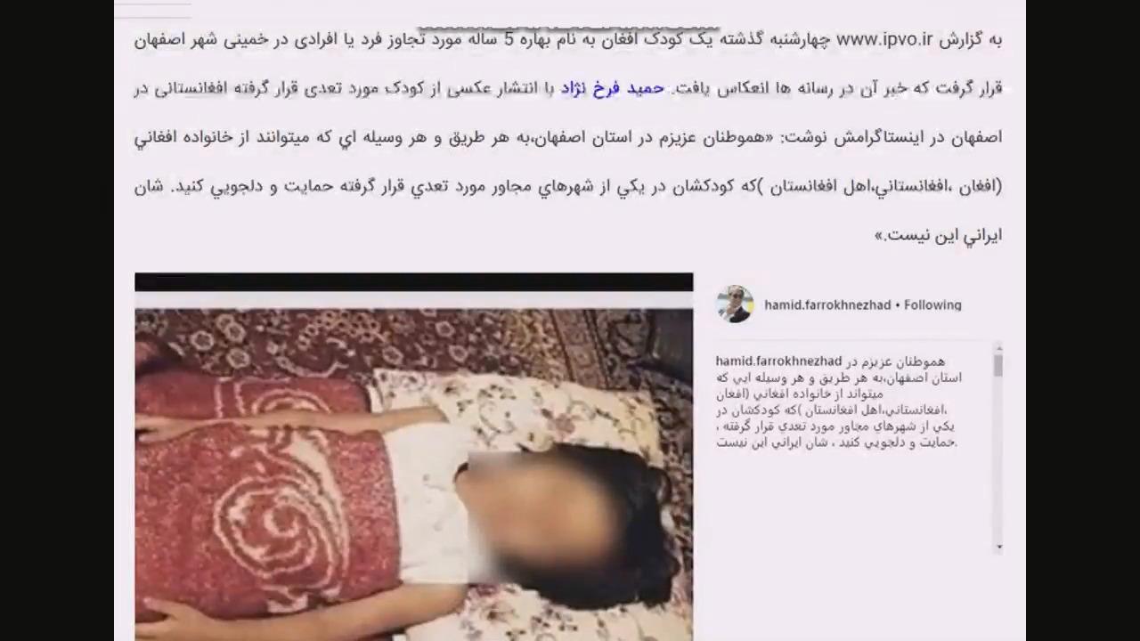 ماجرای تجاوز به دختر 5 ساله افغان تا واکنش حمید فرخ نژاد