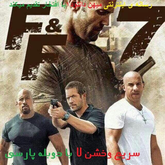 دانلود فیلم سریع و خشن 7 با دوبله فارسی