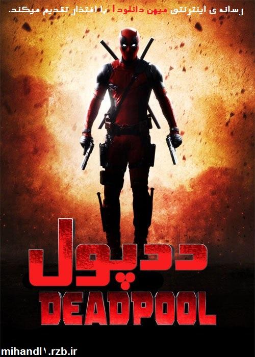 دانلود فیلم Deadpool 2016 ددپول با دوبله فارسی
