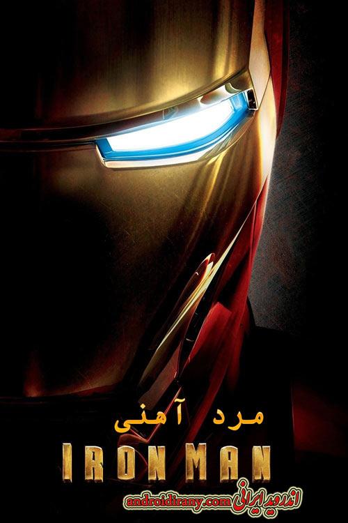 دانلود فیلم دوبله فارسی مرد آهنی Iron Man 2008