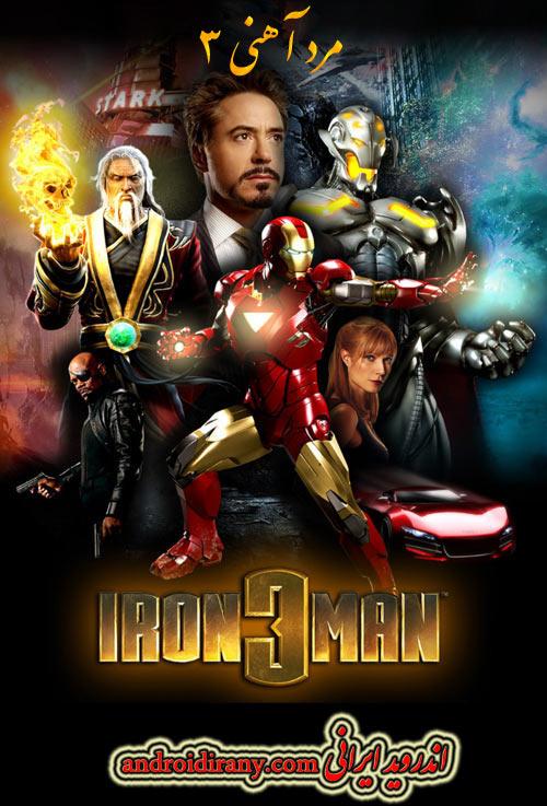 دانلود فیلم دوبله فارسی مرد آهنی 3 Iron Man 3 2013