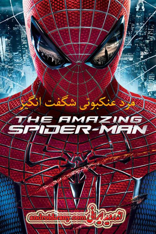 دانلود فیلم دوبله فارسی مرد عنکبوتی شگفت انگیز The Amazing Spider Man 2012