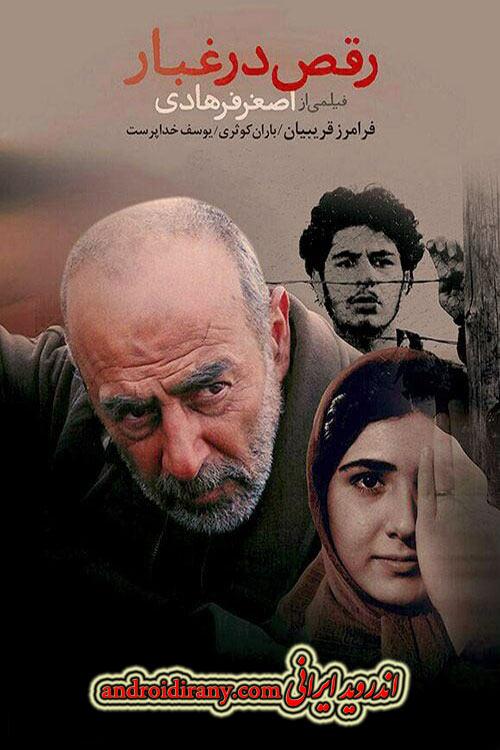 دانلود فیلم رقص در غبار 1381 Raghs Dar Ghobar