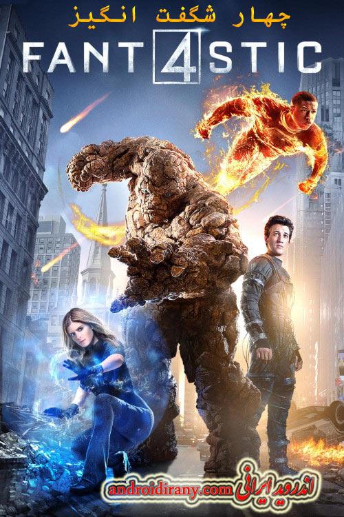 دانلود فیلم دوبله فارسی چهار شگفت انگیز Fantastic Four 2015