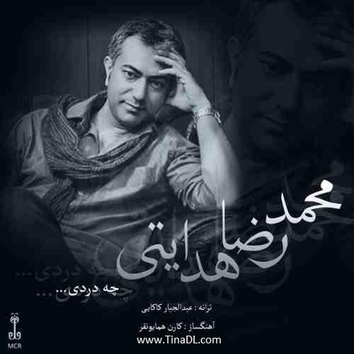 دانلود آهنگ چه دردی - محمدرضا هدایتی