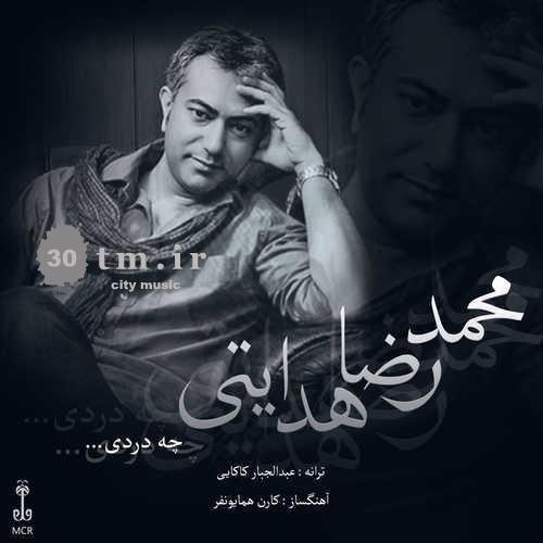 آهنگ جدید محمدرضا هدایتی با نام چه دردی+متن