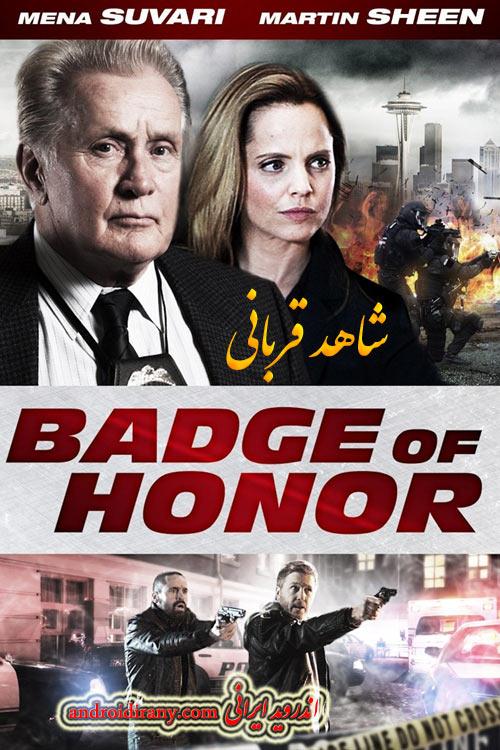 دانلود فیلم دوبله فارسی شاهد قربانی Badge of Honor 2015