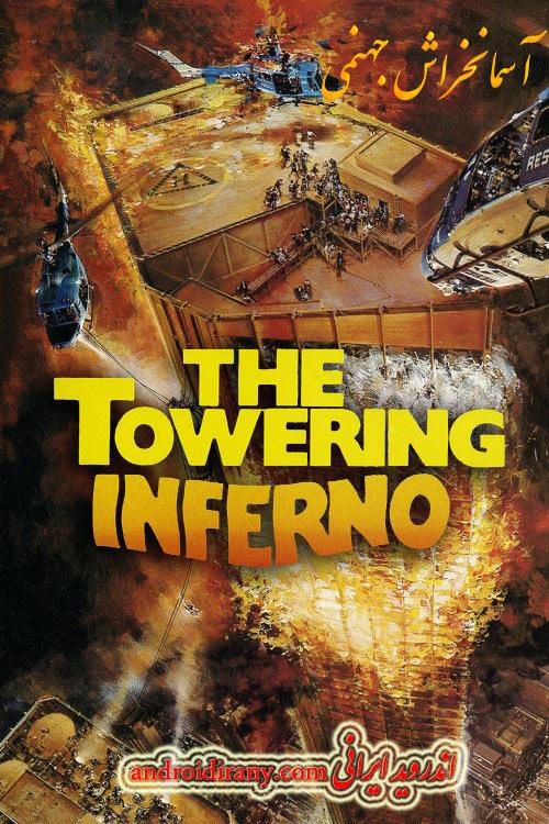 دانلود فیلم دوبله فارسی آسمانخراش جهنمی The Towering Inferno 1974