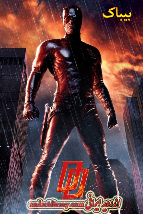دانلود فیلم دوبله فارسی بیباک Daredevil 2003