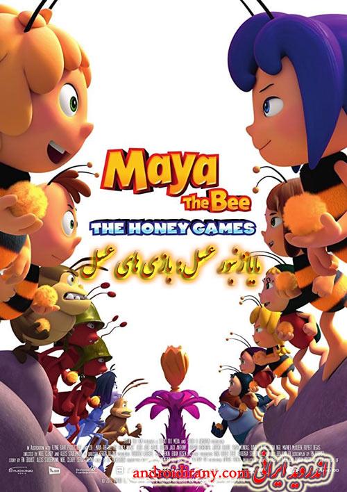 دانلود انیمیشن دوبله فارسی مایا زنبور عسل:بازی های عسل Maya the Bee The Honey Games 2018