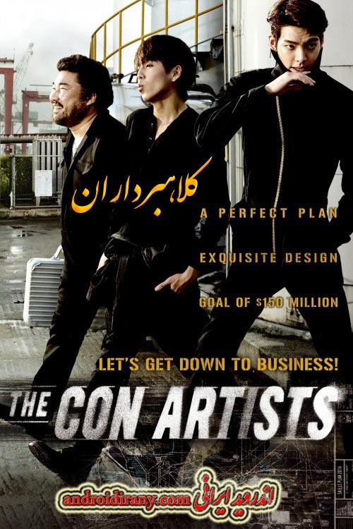 دانلود فیلم دوبله فارسی کلاهبرداران The Con Artists 2014