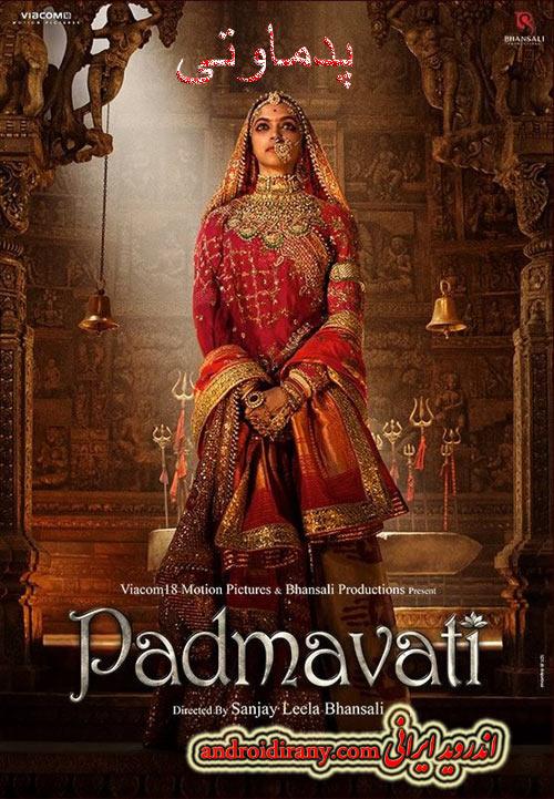 دانلود فیلم دوبله فارسی پدماوتی Padmaavat 2018