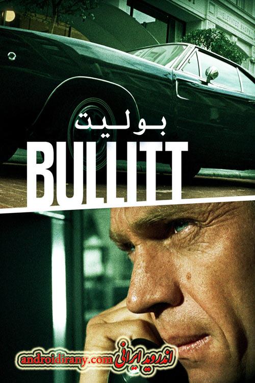 دانلود فیلم دوبله فارسی بولیت Bullitt 1968