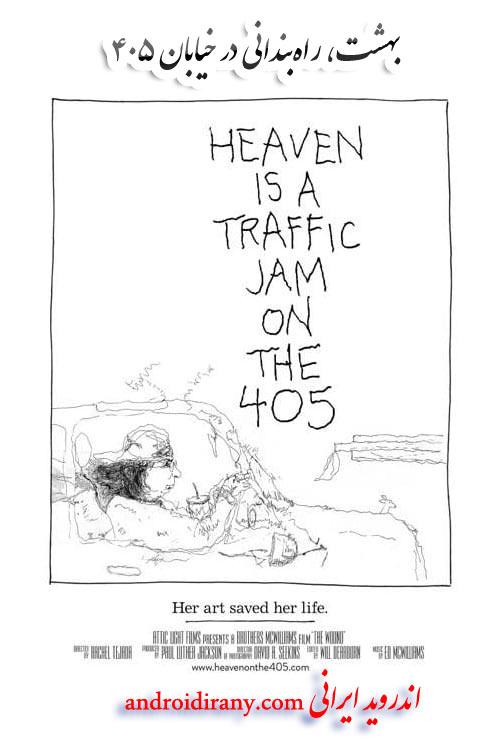 دانلود مستند دوبله فارسی بهشت، راهبندانی در خیابان 405 Heaven is a Traffic Jam on the 405 2016